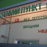 В линейной больнице Никитовки открыли новый аптечный пункт