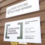 На КПВВ «Майорск» открылся консультационный пункт бесплатной юридической помощи