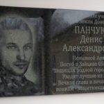На здании школы №16 в Горловке открыли мемориальную доску ополченцу ДНР