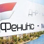 Сервисы «Феникса» перестали работать на фоне проблем со связью Vodafone в ДНР