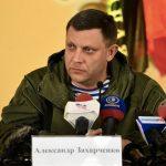 Захарченко пообещал отметить комендантский час в ДНР на Новый год и Рождество