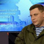Захарченко проведет прямую линию с жителями ДНР