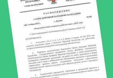 Захарченко установил выходные дни в 2018 году