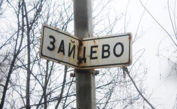Власти: В Зайцево обстрелом повреждены 5 домов
