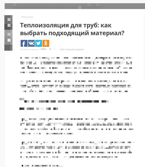Пример нативной рекламы на TGorlovka