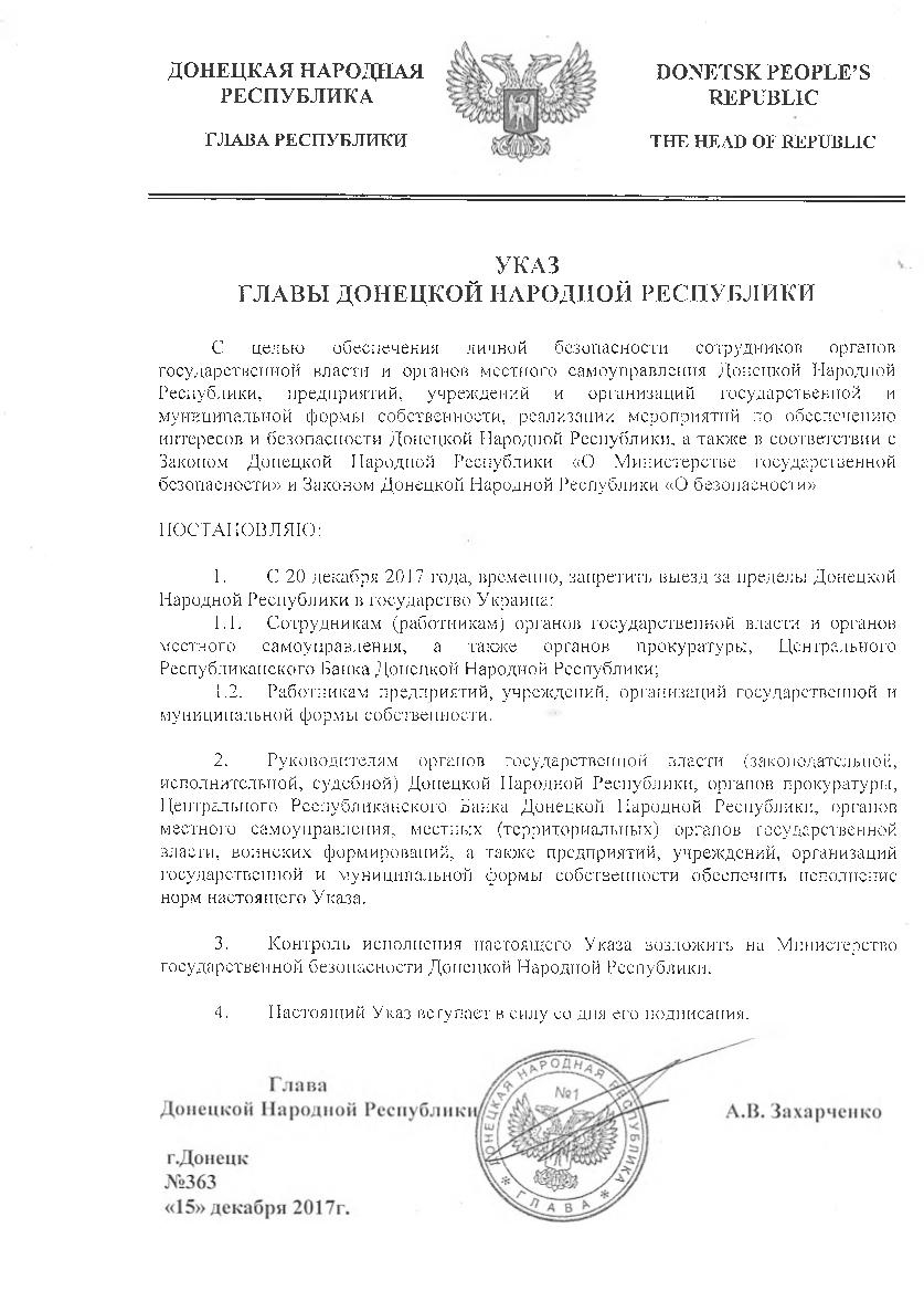 В ДНР запретили бюджетникам и госслужащим выезжать в Украину