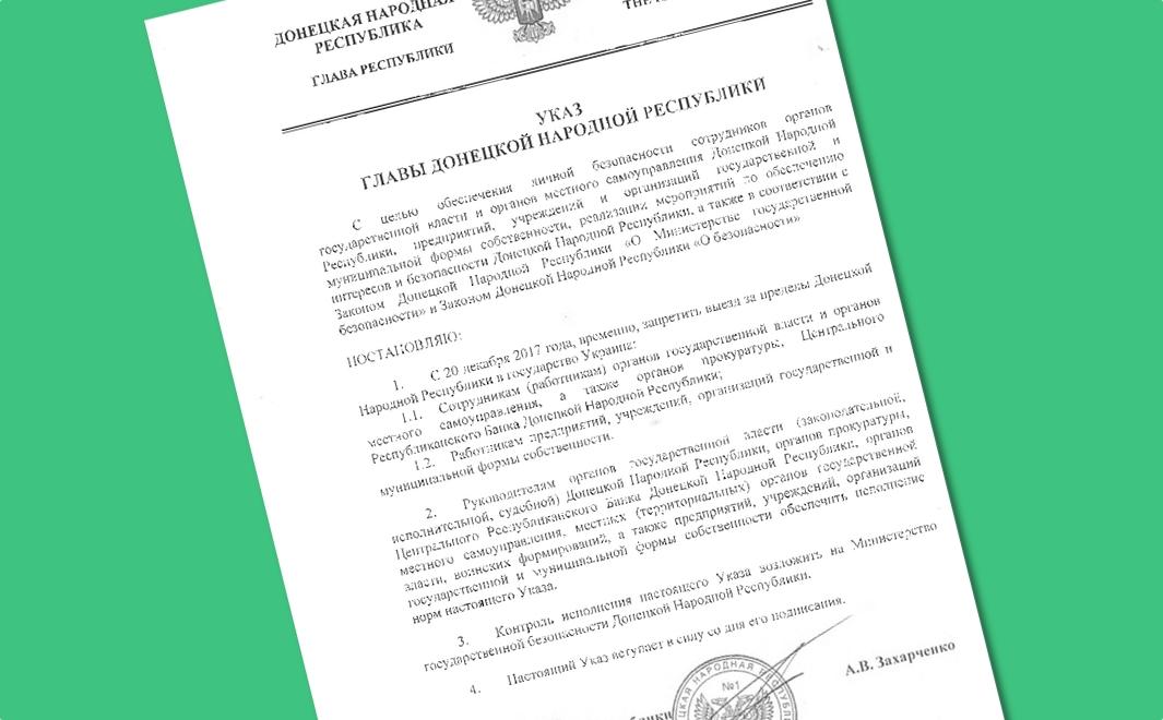 Указ— МГБ ДНР: официальный сайт Министерства национальной Безопасности