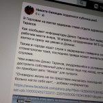 Блогер: МГБ задержало начальника отдела здравоохранения Горловки за взятку