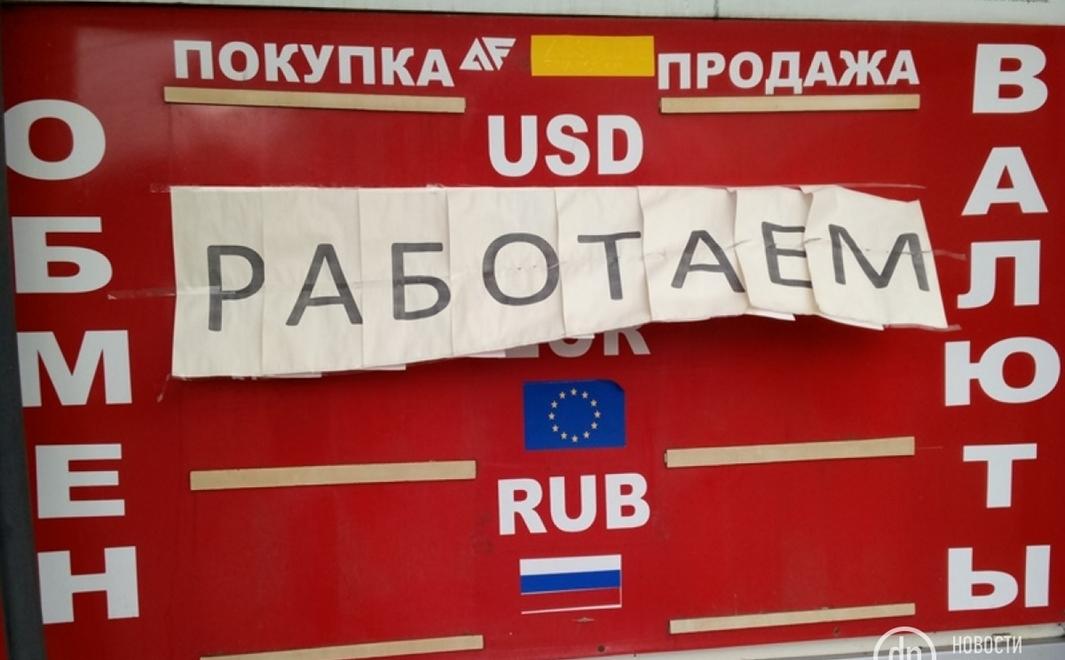Обменным пунктам в ДНР запретили показывать курс валют