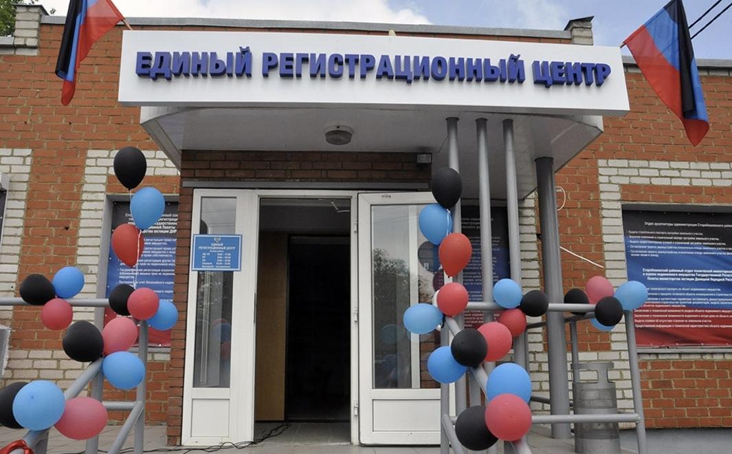 В горловском ЕРЦ открылись дополнительные окна обслуживания