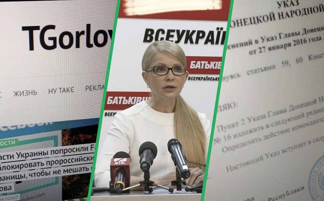 Главные новости Донбасса за неделю (2-8 июля)