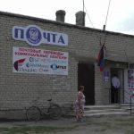 В Луганском открылось отделение «Почты Донбасса»