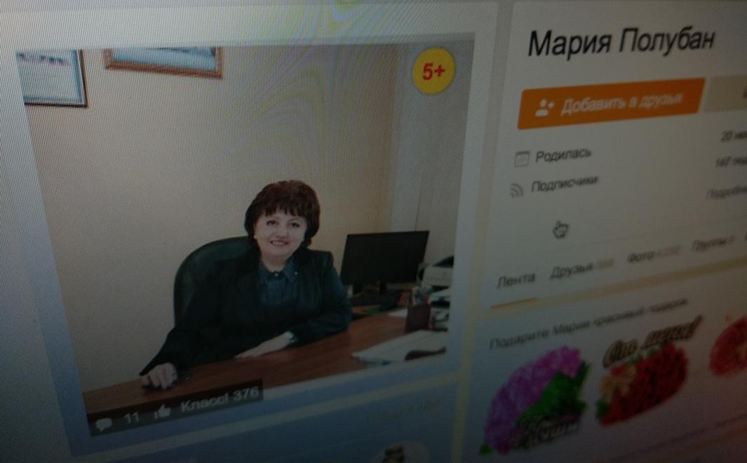 Власти предупредили о взломе аккаунта начальника управления образования Горловки Полубан в Одноклассниках