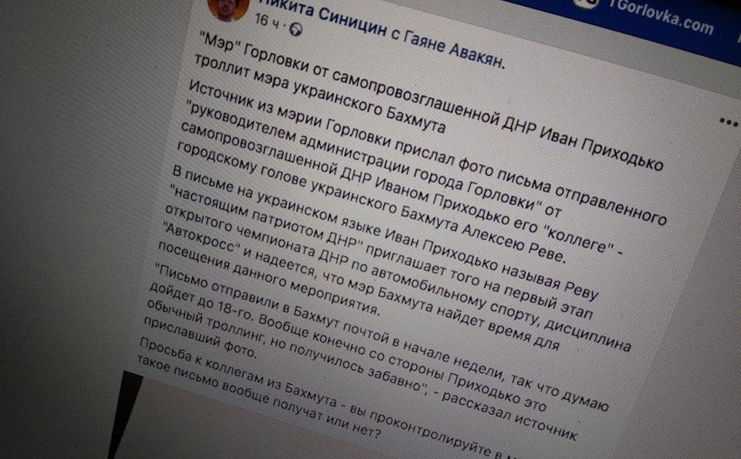 Приходько позвал мэра Бахмута в ДНР на украинском языке