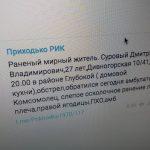 Житель Горловки получил осколочные ранения в результате обстрела 29 июня