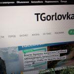TGorlovka обновилась
