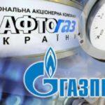 Как удержали 9 миллиардов с Газпрома в пользу Нафтогаза