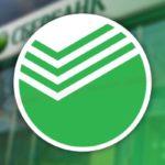 Сбербанк повысил ставки на вклады в рублях