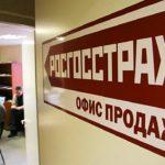 Расширение тарифного коридора ОСАГО, как прокоментировал Росгострах