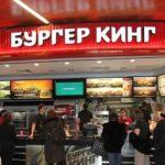 ФАС оштрафовала Burger King за непристойный смысл в рекламе