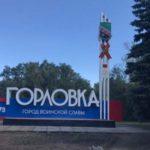 В Горловке в день выборов было нарушено перемирие