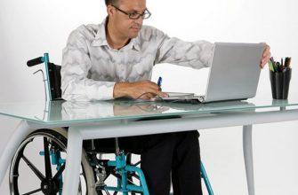 Организация рабочего места для людей с инвалидностью